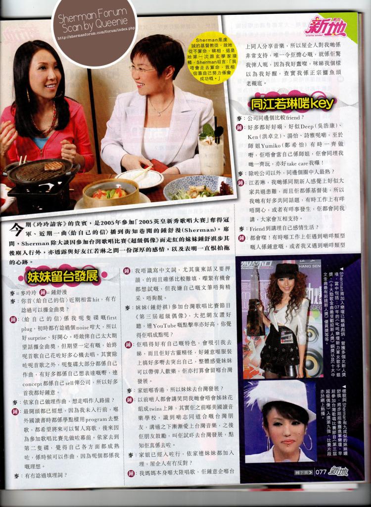 東方新地 Weekly Vol.619 玲玲請客:鍾舒漫-2.bmp