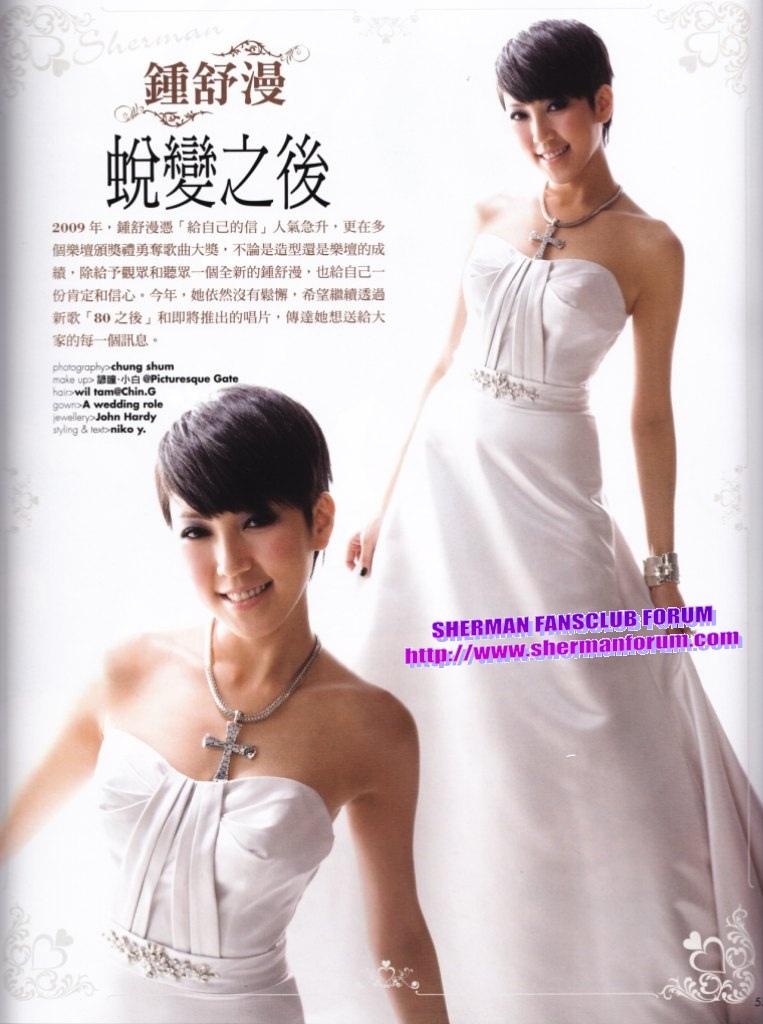 婚禮 Wedding Magazine Vol.118 鍾舒漫 蛻變之後-2.bmp