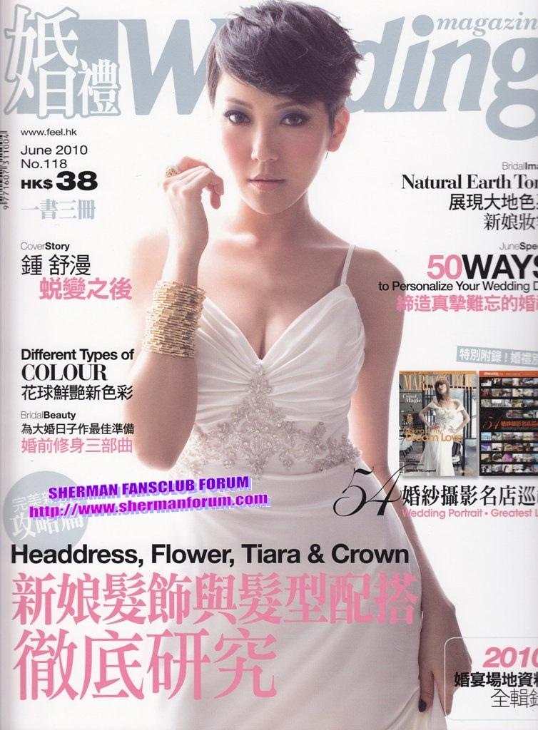 婚禮 Wedding Magazine Vol.118 鍾舒漫 蛻變之後-1.bmp