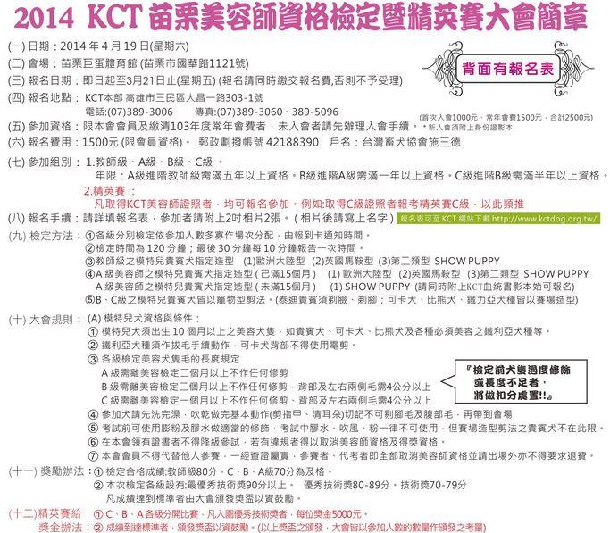 kct檢定表