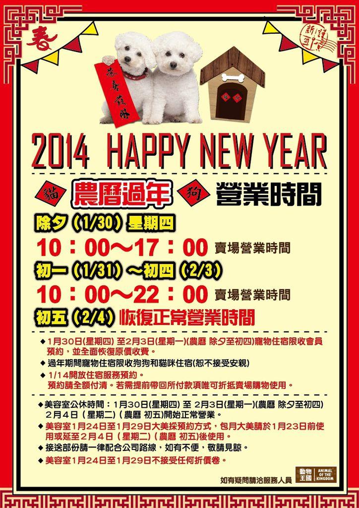 2014 寵物旅館住宿公告(淡水店)