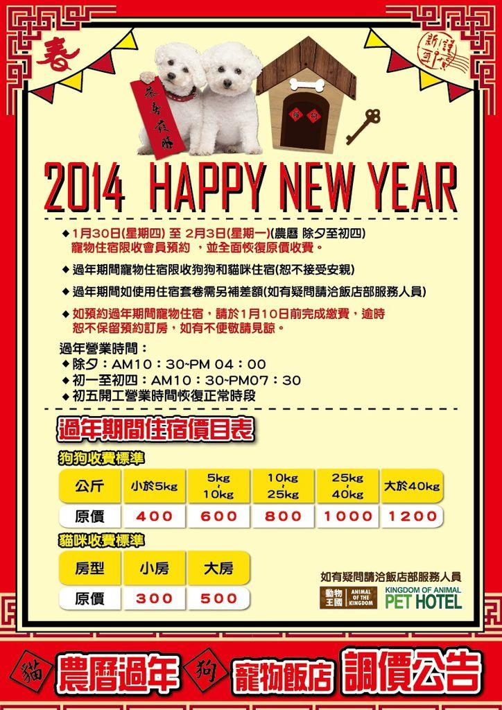 2014 寵物旅館住宿公告(竹北店)
