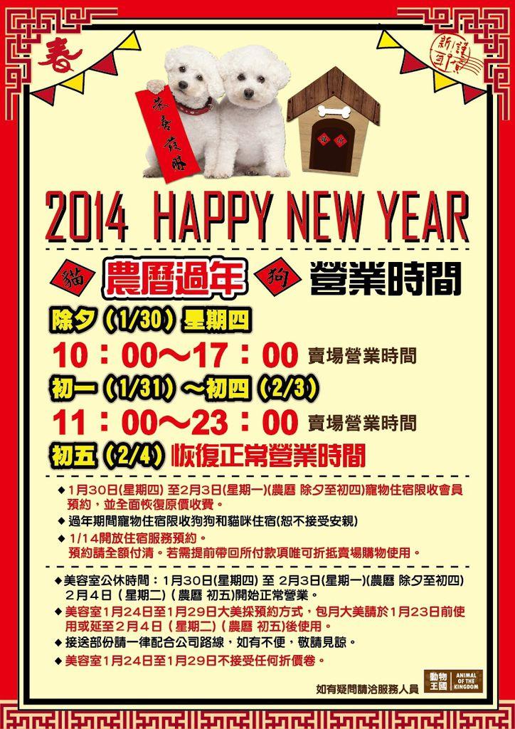 2014 寵物旅館住宿公告(新莊店)