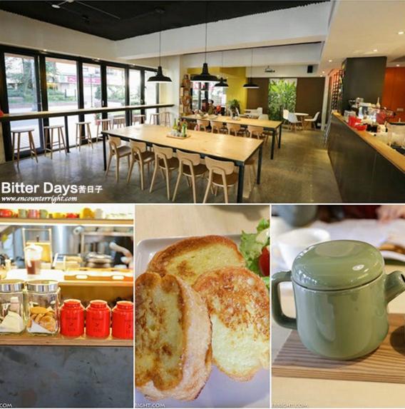 汐止下午茶推薦-Afternoon Tea-苦日子咖啡廳