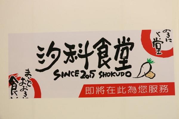 汐止美食推薦-購物新據點-遠雄U-TOWN38.jpg