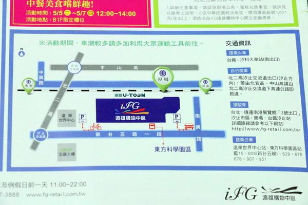 汐止美食推薦-購物新據點-遠雄U-TOWN3.jpg