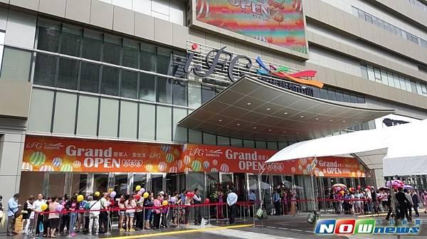 汐止親子遊「iFG遠雄購物中心」