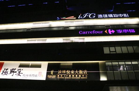 汐止一日遊-遠雄U-Town ifg購物中心餐廳+店家介紹汐止餐廳介紹/ 汐止美食推薦(圖2)