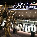 汐止一日遊-遠雄U-Town ifg購物中心餐廳+店家介紹汐止餐廳介紹/ 汐止美食推薦(圖5)