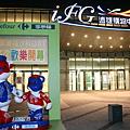 汐止一日遊-遠雄U-Town ifg購物中心餐廳+店家介紹汐止餐廳介紹/ 汐止美食推薦(圖7)