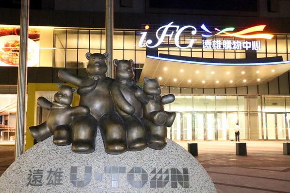 汐止一日遊-遠雄U-Town ifg購物中心餐廳+店家介紹汐止餐廳介紹/ 汐止美食推薦(圖6)