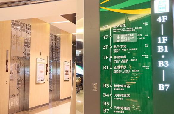 汐止一日遊-遠雄U-Town ifg購物中心餐廳+店家介紹汐止餐廳介紹/ 汐止美食推薦(圖13)