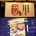 汐止一日遊-遠雄U-Town ifg購物中心餐廳+店家介紹汐止餐廳介紹/ 汐止美食推薦(圖17)