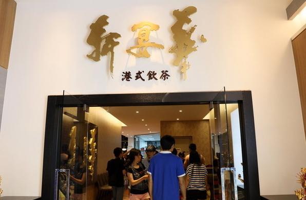 汐止一日遊-遠雄U-Town ifg購物中心餐廳+店家介紹汐止餐廳介紹/ 汐止美食推薦(圖18)