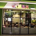 汐止一日遊-遠雄U-Town ifg購物中心餐廳+店家介紹汐止餐廳介紹/ 汐止美食推薦(圖28)
