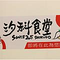 汐止一日遊-遠雄U-Town ifg購物中心餐廳+店家介紹汐止餐廳介紹/ 汐止美食推薦(圖38)