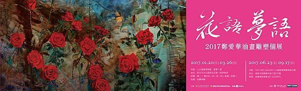 台北藝術展覽-展覽資訊