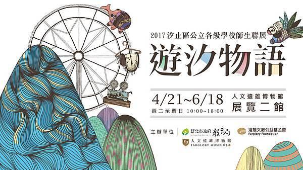 2017汐止展覽推薦-遊汐物語資訊