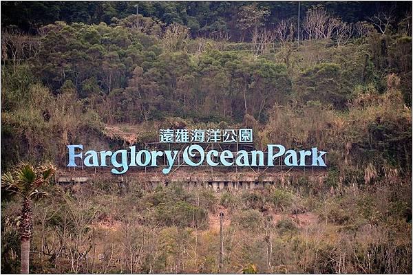 花蓮打卡景點-遠雄海洋公園