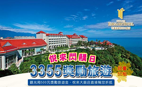 2018現在住花蓮五星飯店遠雄悅來最划算!花蓮補助3355專案完整懶人包來囉!