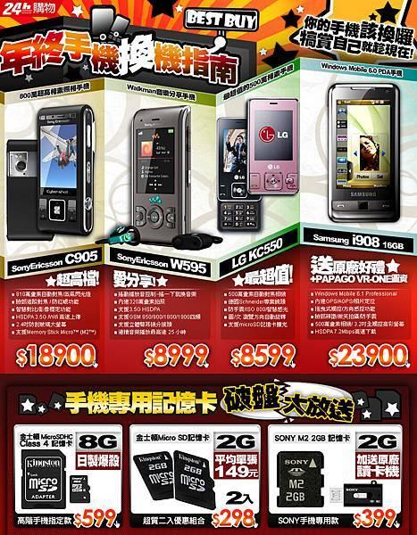 971211_mobile.jpg