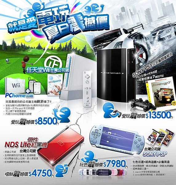 970711_Game.jpg