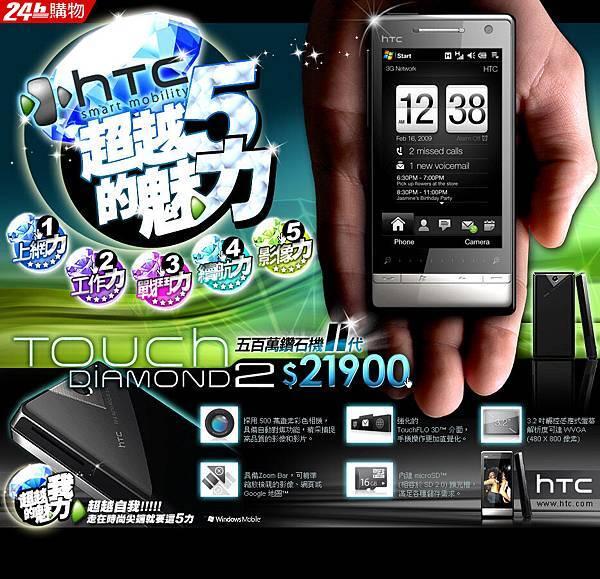 980502_HTCnew2.jpg