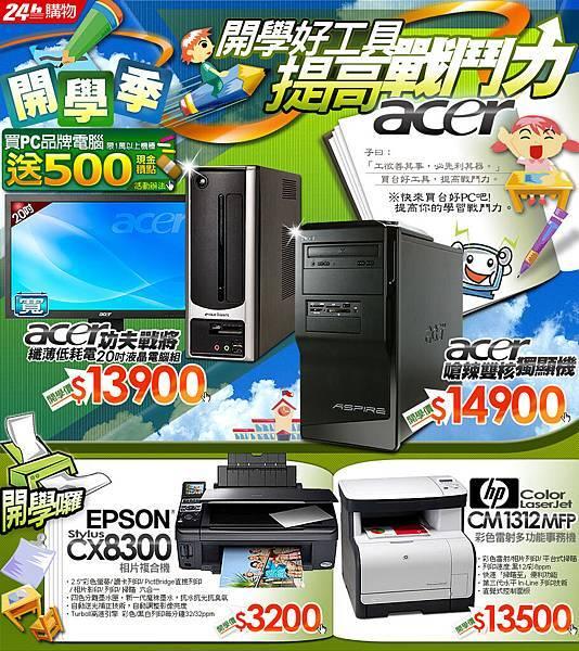 980220_acer2.jpg
