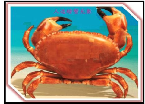 人造螃蟹充數