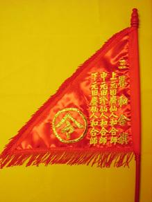 三界和合旗