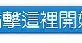 中文介紹按鈕-crop.jpg
