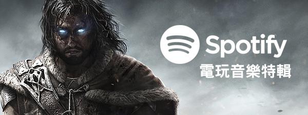 Spotify電玩音樂特輯.jpg