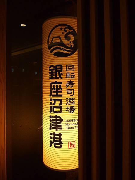 迴轉壽司 (5).JPG