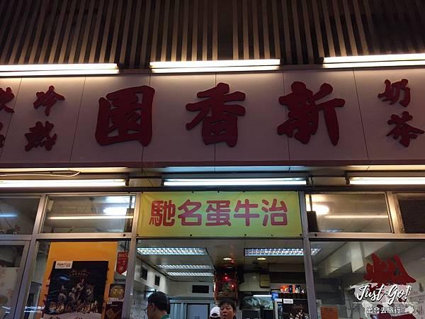 香港吃的_6089_结果.jpg