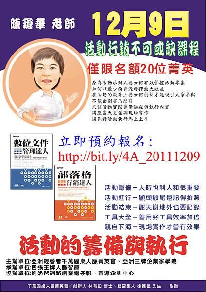陳瓊華-熱門活動的籌備與執行