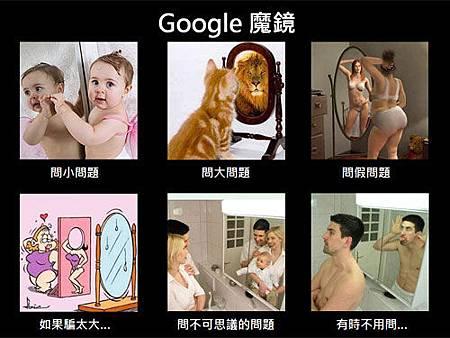 Google魔鏡