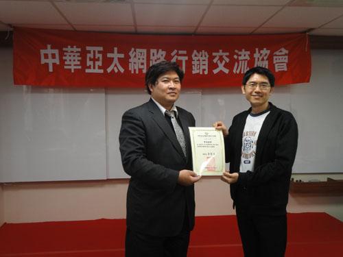 劉芳育獲頒會員證書