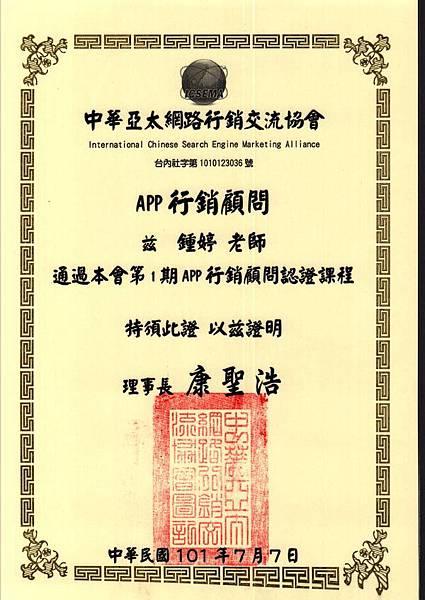 APP行銷顧問證書