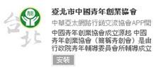 臺北市中國青年創業協會