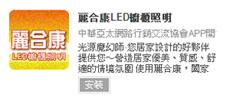 麗合康LED櫥櫃照明