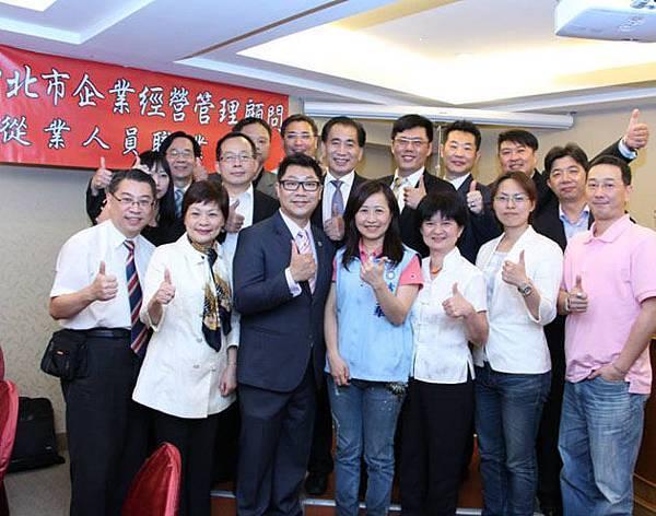 台北市企業經營管理顧問從業人員職業工會