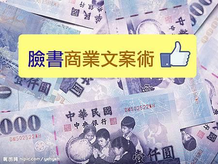 臉書商業文案術