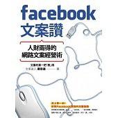 Facebook文案讚!人財兩得的網路文案經營術