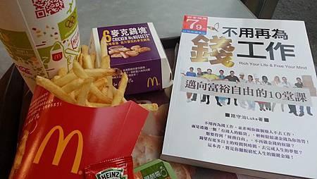 吃麥當勞看不用再為錢工作