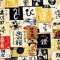日本各地的名酒,燒酌