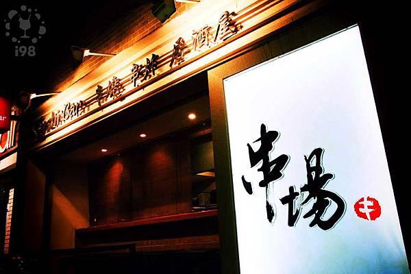 串場居酒屋 Kushi Bar-01