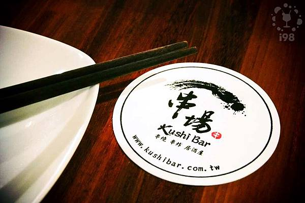 串場居酒屋 Kushi Bar-09