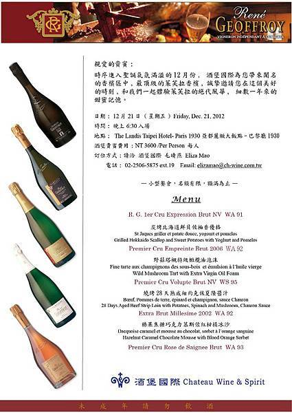 12月21日茱芙拉香檳餐酒會