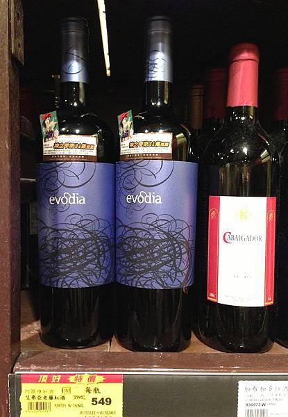 神之雫31 西班牙 艾弗亞老藤紅葡萄酒2