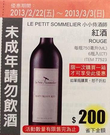小小侍酒師 紅酒 0222_0303